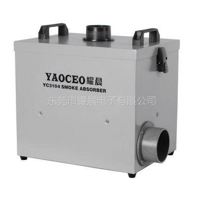 供应YAOCEO耀晨YC3104工业烟尘过滤器,车间烟雾处理系统,无尘室专用烟尘除尘机