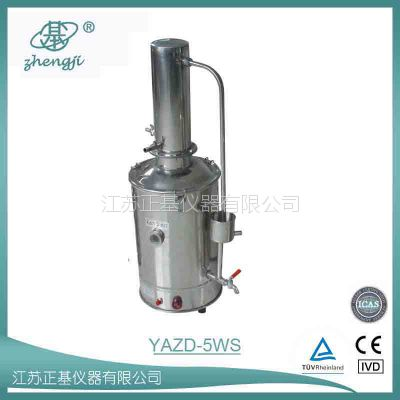 实验室分析仪器--不锈钢蒸馏水器(断水自控)--江苏正基仪器YAZD-10WS