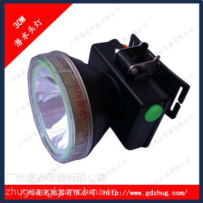 广东逐光头灯厂家 批发 可以潜水的LED锂电头灯 10W