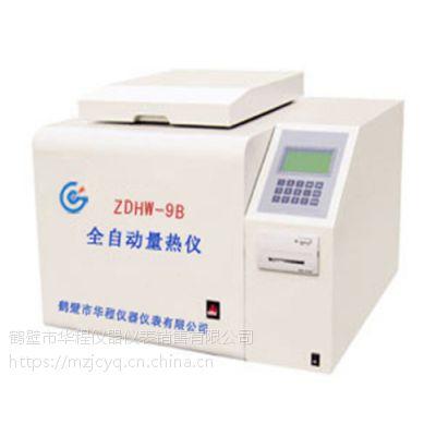 ZDHW-9B型全自动量热仪