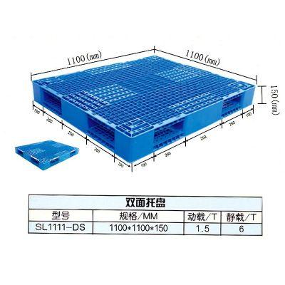 供应优质1111双面网格塑料托盘,双面网格塑料托盘,美观,坚固