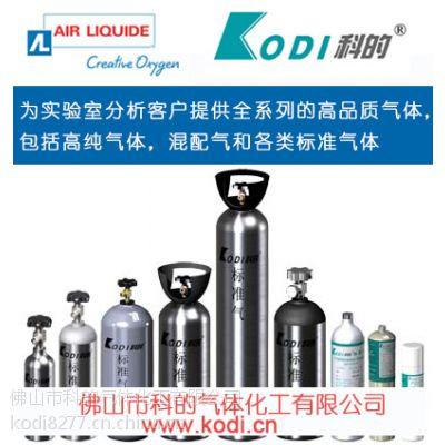 供应标准气-佛山市科的气体化工有限公司