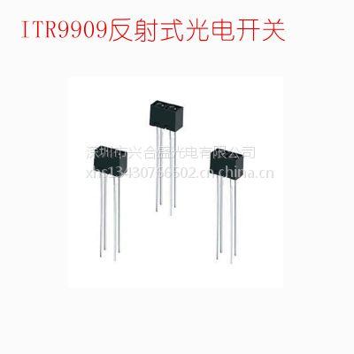 亿光插件反射式光电式开关 ITR9909反射式光电开关