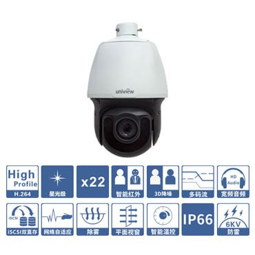 TY宇视代理 HIC6622HX22 1080P星光级红外球型网络摄像机 精工品质高性能高寿命