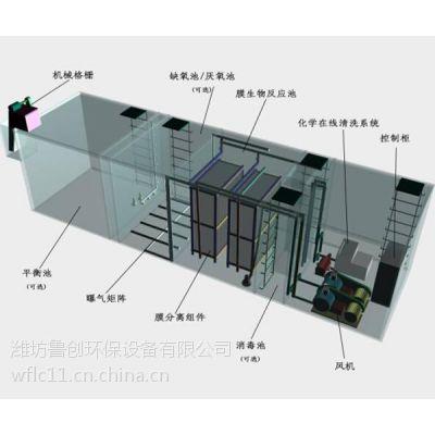 山东潍坊焦化废水地埋式一体化污水处理设备鲁创环保