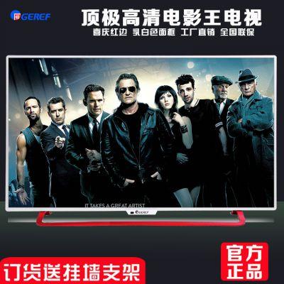 工厂直销苹果款红边乳白色55寸液晶电视机全高清 超薄节能承接KTV工程单