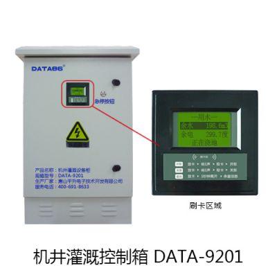射频卡智能控制器、机井灌溉控制设备——智慧水利