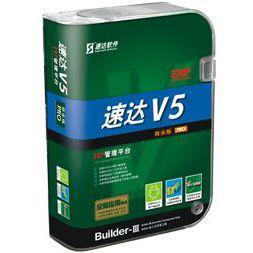 供应无锡速达软件(V5 PRO商业版)