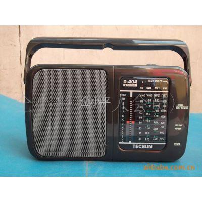 供应【德生R-404大口径喇叭】调频 中波短波 带天线 立体声效果收音机