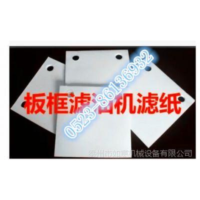 长期供应滤油车滤纸.板框式滤油机专用滤纸300X300