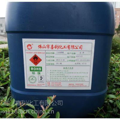 工业酒精.广东工业酒精.厂家直销.价格优惠20%.免费索样