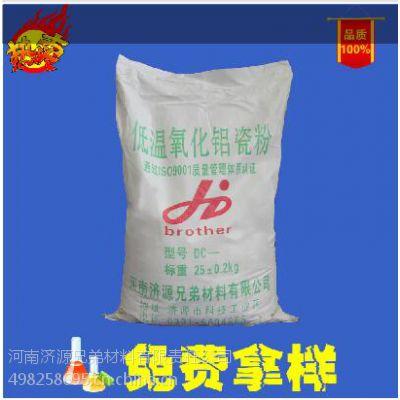 兄弟牌氧化铝瓷粉(93 95 97 99型号)直接和蜡