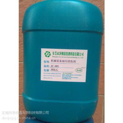 水剂腐蚀油污清洗剂 高效环保设备油垢溶解剂 净彻五金设备油垢溶解剂