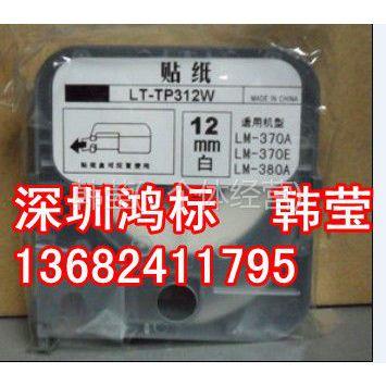 供应LM-370E打标机色带LM-IR300B标签纸碳带线码管标签机max品牌
