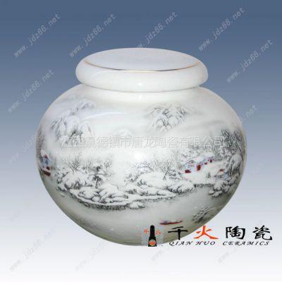 供应供应陶瓷储物罐,密封陶瓷罐,茶叶罐生产批发厂家