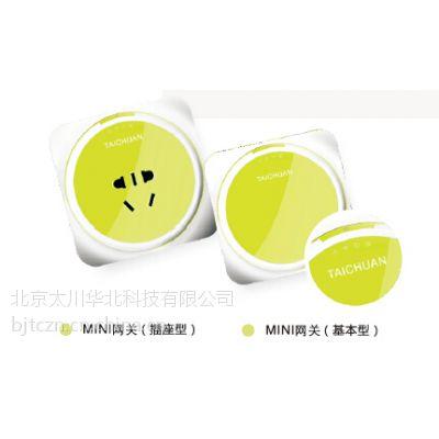 太川科技智能家居产品 家庭专用mini网关 具备智能插座功能