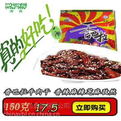 香巴拉 新疆驰名品牌,150可牛肉干,四种口味任选
