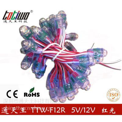 供应12mm草帽5v红光LED外露灯串穿孔字灯串5v灯串防水灯串led串灯台湾晶元芯片