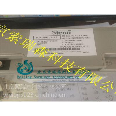 STECO 12v17ah储能专用