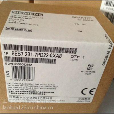 西门子 6ES7231-7PD22-0XA8 热电偶输入模块