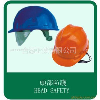 供应头部防护产品,防护帽,安全和健康产品