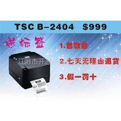 供应TSC B-2404热转印条码机 USB标签打印机 条码机 条码打印机