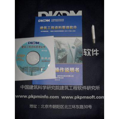 PKPM资料软件 PKPM北京市建筑工程资料管理软件2018版 北京送货上门