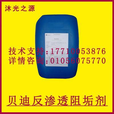 一级代理 美国贝迪MDC151反渗透阻垢剂 GE原装阻垢剂RO膜专用品牌