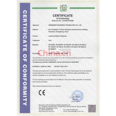 回流焊CE认证书
