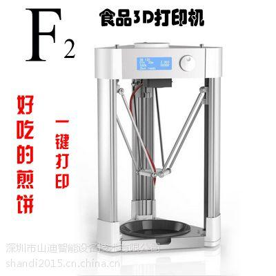 厂家直销食品3d打印机 煎饼3d打印机 巧克力3d打印机高品质易操作全国包邮