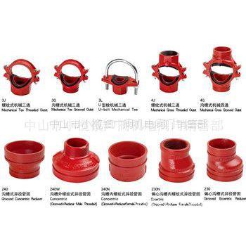 供应玛钢管件、消防沟槽管件