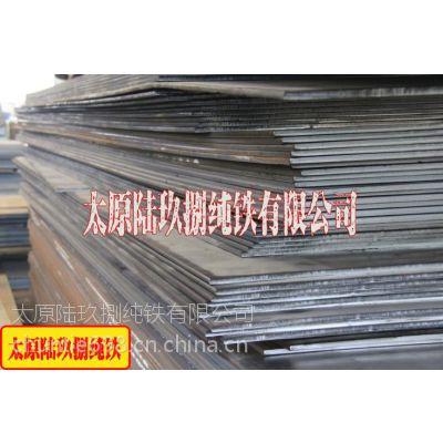 厂家特供电工DT4C纯铁中板、热轧板、中厚板