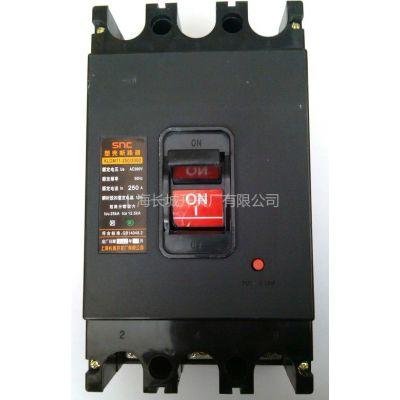 供应长城空气断路器DZ10-225/3300