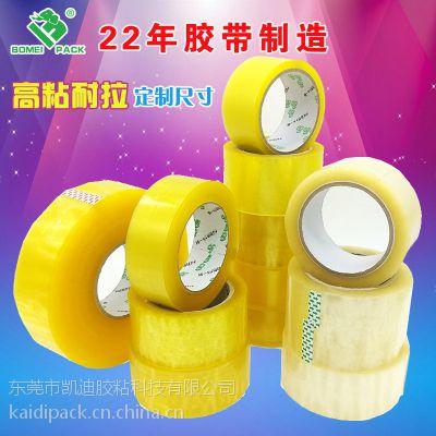 透明封箱胶带厂家直销与批发KAIDI-24200y