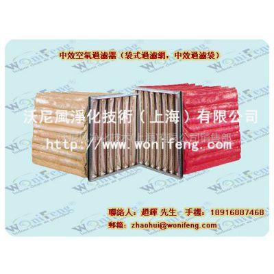 供应赵辉先生(18916887468),销售中效过滤袋