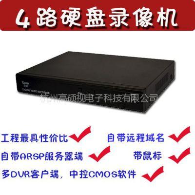 供应4路硬盘录像机 监控录像机 监控主机 DVR录像机 4路DVR