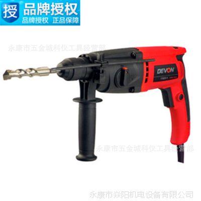 电锤正品DEVON大有电动工具1102/20mm电锤/水泥开凿打孔/电锤两用