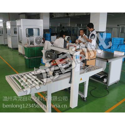 奔龙自动化直销LEL5漏电断路器自动包装生产线