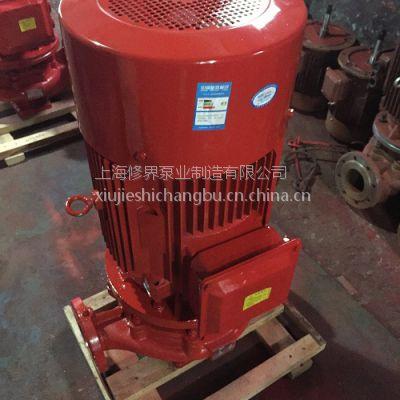 盐城3f消防泵厂家XBD7.0/15-L消防稳压泵立式喷淋XBD50-20-HY电机功率22kw