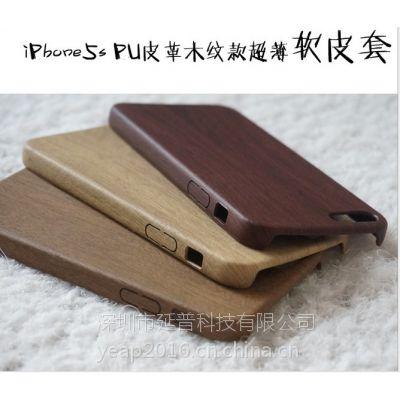 【供应】爆款iphone 5s超薄软木手机壳PU皮仿木纹厂家批发手机套