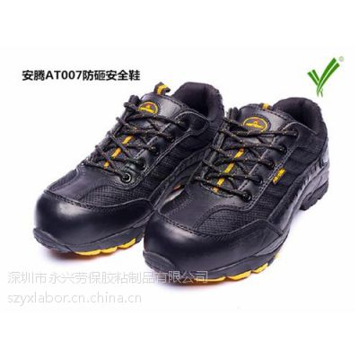 永兴劳保(图)|安全鞋|安全鞋