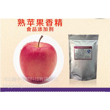 食用苹果香精 河北邯郸食品级水溶性、油溶性、(苹果粉末香精生产厂家)