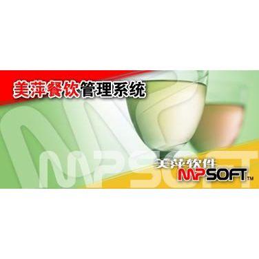 供应贵阳美萍餐饮软件管理  会员连锁 经理稽查