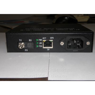 潍坊光纤收发器,临朐光纤、光纤收发器光鑫通信