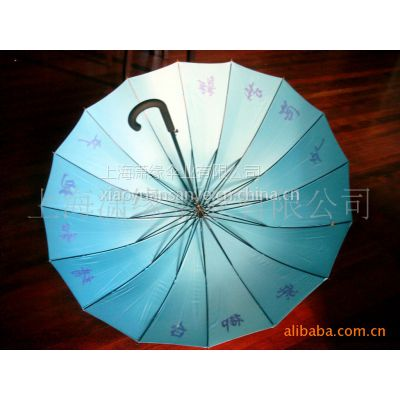 供应高档16骨广告雨伞 钢架23寸*16K高档雨伞 16根骨架广告礼品伞