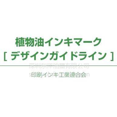 东洋油墨&胶印油墨-荧光油墨PMS-801C至814C