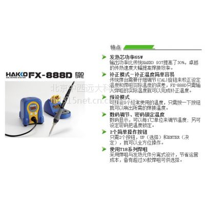 电烙铁(日本) 型号:FX-888