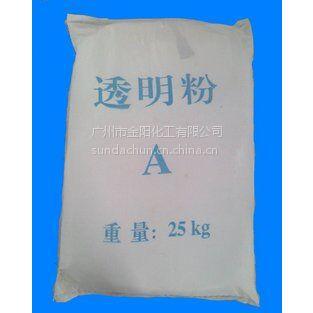专业提供A级透明粉(工业专用)DGJY现货销售/透明粉上东莞万江金阳办事处