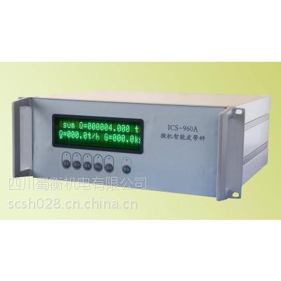 四川蜀衡称重供应ICS-960微机智能皮带秤