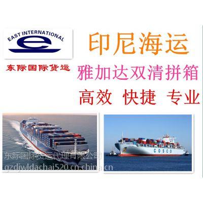 供应海运货物到印尼 发货物到印尼的费用